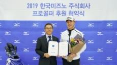 '미남골퍼' 홍순상, 미즈노와 아이언 용품 후원 계약