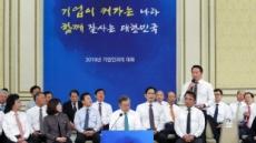 [기업인과의 대화]'재계 리더' 존재감 과시한 4대그룹 총수들