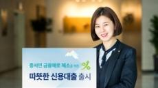 광주은행, 신용등급 4등급 이하 고객 대상 '따뜻한 신용대출' 출시