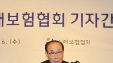"""김용덕 손보협회장, """"혁신과 성장, 신뢰의 한 해에 도전하겠다"""""""