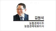 [특별기고-김원석 농협경제지주 농업경제대표이사]'우리농산물 제값받기'에 대한 소고