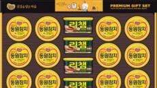 동원F&B, 설선물세트 200종…건강·고급세트 다양