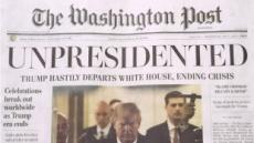 """""""트럼프 대통령이 사임했다""""…美 워싱턴 뒤흔든 '가짜뉴스'"""