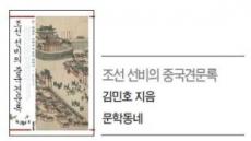 """연행에 참가한 홍대용 """"삼궤구고두례는 욕된 의식"""""""