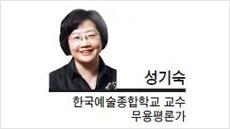 [헤럴드포럼-성기숙 한국예술종합학교 교수 무용평론가] 이매방 삼고무 저작권 논란의 쟁점