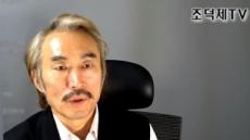 """조덕제 """"오명근 변호사, 양예원 무고죄 사건 맡아 정말 감사"""""""