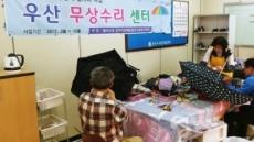 동작구, '지역공동체 일자리사업' 참여자 모집