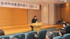 현대해상,'2019년 소비자보호 컨퍼런스'개최