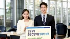 삼성생명,'장기요양  + 치매'보장하는 종합간병보험 출시