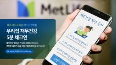 메트라이프생명, 건강검진 같은 '재무건강' 진단 서비스 제공