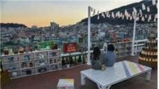 '쌈, 마이웨이' 부산 촬영장, 관광지로 변신