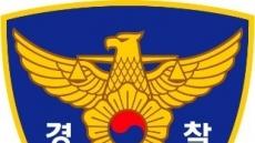 """'버스 흉기 난동' 신고자 노출 논란…경찰 """"한달내 시스템 보완 예정"""""""