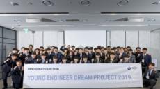 BMW 코리아 미래재단 '영 엔지니어 드림 프로젝트 6기' 띄우다