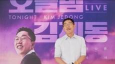 """방심위, '오늘밤 김제동' 北 김정은 찬양 논란 """"문제없음"""" 결론"""