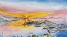 [지상갤러리] 정은경, 선유도일출, 50x30cm, 한지에 석채, 2018