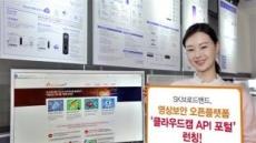 [포토뉴스] SKB '클라우드캠 API' 출시