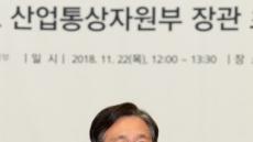 """성윤모 산업 장관 """"지정학적 리스크 완화로 한국 투자매력도 높아져"""""""