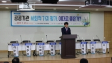 신한대, 21일 국회에서 사회적가치 연속토론회 개최