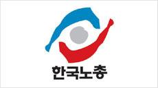 """ILO협약비준, 거래대상 아니다""…노동계, EU대표단과 간담회"