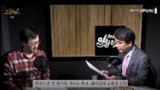 """유시민·천호선이 콕 집은 가짜 뉴스는?…""""자영업자 음식점 10곳 열면 9곳 폐업"""""""