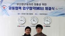 부산청년정책硏, ㈜청운하이테크와 청년일자리 업무협약 체결