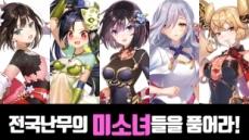 미소녀 RPG '방치소녀' 뜨거운 반응 … '두근두근' 콘텐츠 에 유저들 '시선집중'