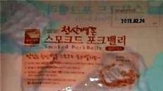 안성 청산식품 햄, 아질산이온 초과검출 회수