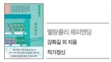 타계 8주기 박완서 작가 오마주…위태로운 삶에 온기 더하는 콩트집