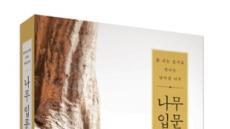[새책] '낭만 여행지' 남이섬 나무를 만나다