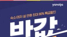 야놀자 '황금연휴 슈퍼위크' 시작…최대 80% 할인