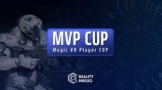 전국 최강을 노려라 … 리얼리티매직, VR e스포츠 대회 'MVP CUP' 2월 정식 개최