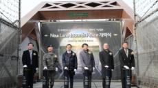 관광공사, '러브포 DMZ' 평화의 가상철로 30일 공개