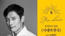 롯데컬처웍스, 배우도 만나고 기부에도 동참하는 신개념 배우GV 진행