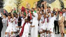 아시안컵 우승 카타르, 56억 돈방석…한국은 출전비만 받아