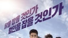 설 연휴 흥행독주 '극한직업' 600만 돌파