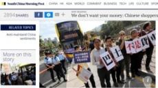 中 거부감 드러내는 홍콩...거센 관광객 반대 시위