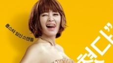 영화 굿바이싱글, 김혜수 일상을 훔치다