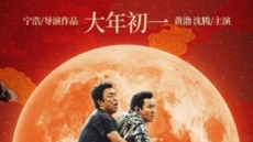 중국의 스케일… 춘제 극장가 하루 입장수입 2400억원