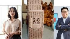 톱스타 송혜교의 작은실천 긴 울림…2·8 독립선언 안내서 1만부 제작 日도쿄 민박집에 배포