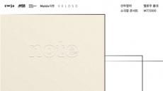 '선우정아의 작업노트 들여다보기', 3월 소극장 단독공연 개최