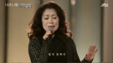 가수 정훈희, 마성의 눈물 감성…믿을 수 없는 68세