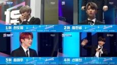 '언더나인틴' 1위 전도염 등 9명 '1THE9'로 데뷔 확정