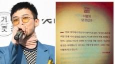 """""""모두 '안녕'해요"""" 빅뱅 지드래곤 1년 만에 SNS 업로드"""