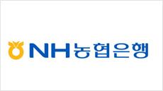 NH농협은행, 거액익스포져 관리시스템 구축