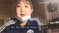 故 최진실 딸 최준희, 루프스 투병 고백 → 이어지는 응원