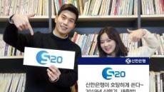 신한은행, 신학기 'S20 청춘만만(滿滿) 이벤트' 진행