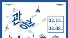 """""""2019 서울관광은 우리가 접수한다""""서울-관광 스타트업 공모전 개최"""