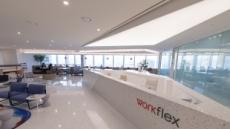 롯데월드타워에 사무실 둬볼까…한강조망 공유오피스 '워크플렉스' 오픈