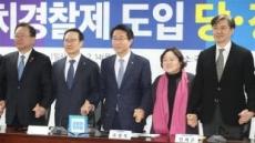 '자치경찰제' 힘모은 당정청