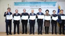 안양시미래인재육성장학재단, 7개대학 업무협약